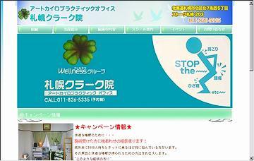 アートカイロプラクティックオフィス札幌クラーク院