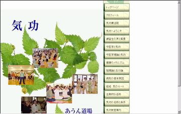 秋田県・市気功連盟事務局