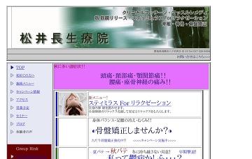 松井長生療院