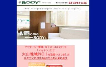 BODY+(ボディプラス)
