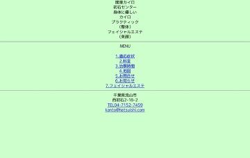 関東カイロ初石センター