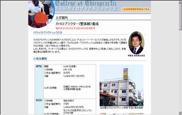 名古屋カイロプラクティック学院
