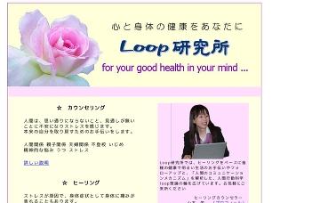 Loop研究所