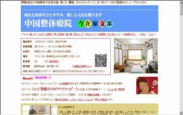 中国整体療院今在家店