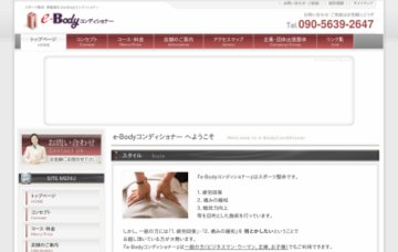 e-Bodyコンディショナー