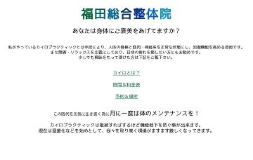 福田総合整体院