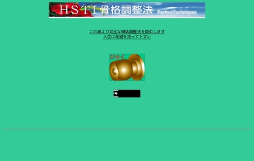 HSTI骨格調整センター・コア(CORE)